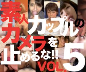 【超絶人気企画】素人カップルのカメラを止めるな!Vol.5!11組+2組!激濃密77分激シコ超特急!