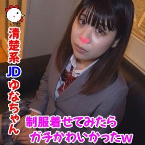 【個撮155】清楚系JDのゆなちゃんに制服着せてみたらガチかわいかったので興奮して中出しキメた。