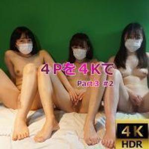 【個人撮影】4Pを4Kで  2/4 こゆき レイナ なみ激かわパイパン嬢が全裸で顔騎をしたりWフェラしたり 今回はマスク無し顔出し版