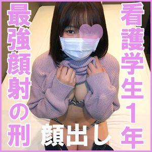 めい18歳・生・顔射。家出少女。看護学生1年。KODOMO美少女が春休み中に初エンコー!「結婚してください」と言わされてマスクを剥ぎ取られ、引くほどの大量ぶっかけ!【町田足土の絶対素人】(028)