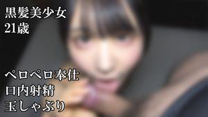 かわいい黒髪美少女21歳のペロペロ舐め回しフェラチオ口内射精素人個人撮影9