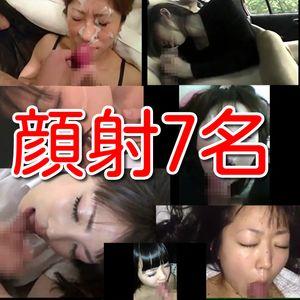 【素人個人投稿】顔面射精好き女性7名の淫乱情事!!