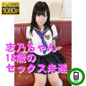 【SSS級美少女】志乃ちゃん 18歳のセックス未遂