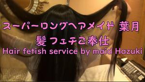 スーパーロングヘアメイド葉月 髪フェチご奉仕 ~ Hair fetish service by maid Hazuki