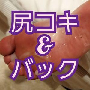 (3日間限定半額)【豪華2本立て】お尻マニアックス ~ワレメの誘惑~ 尻コキ、バック編