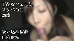 下品なフェラ顔でチンポをバキュームする28歳OLのフェラチオ口内射精素人個人撮影16