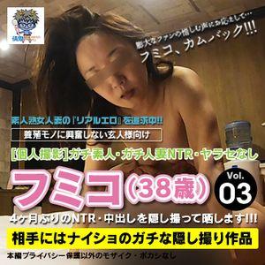 [個人撮影] ガチ素人・ガチ人妻NTR・ヤラセなし フミコ(38歳)Vol.03 ご期待に応えます!! 関係解消した人妻セフレ、4ヶ月ぶりのNTR・中出しを隠し撮り!!