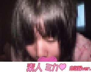 【限定】素人ミカ 未収録版