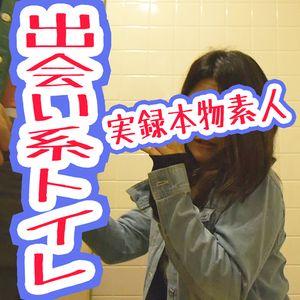 出会い系で会ってそのまま口と手こき☆彡【生々しいガチ映像】トイレ 援助 サポ ガチ臨場感 青い炭酸sec☆彡