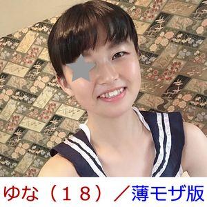 同人ナカノ出版004/薄モザ版「ゆな(18) 恋愛洗脳で絶頂!中出しセックス(後編)」