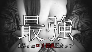期間限定~31日980pt!【史上】身長145㎝でHカップロリ巨乳美少女あいちゃんの初撮り動画!?伝説はここから始まった!【最強】
