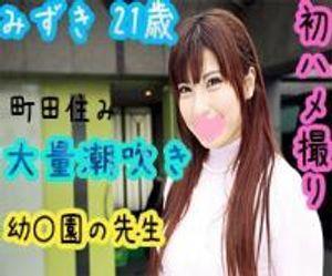 【個撮】東京都 町〇市 みずき21歳幼〇園の先生