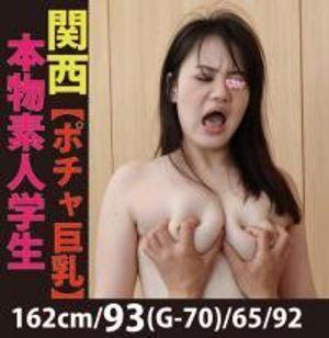 【本物素人×広島在住】ムチムチ素人と生中セックス