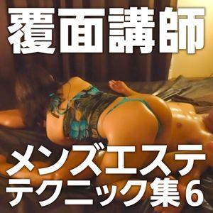覆面講師のメンズエステテクニック集vol.6