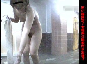 若い娘限定!女銭湯の脱衣所&浴場7