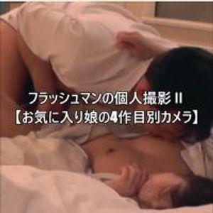 フラッシュマンの個人撮影Ⅱ【お気に入り娘4作目別カメラ】