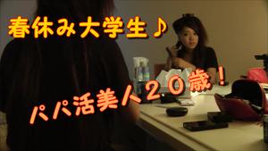 【春休み美女】20歳と初撮影!美女!お花見!