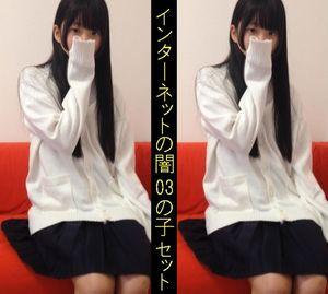 【03の子セット】北関東在住の無職、一番人気だったちっぱい娘【市販+裏取引】動画