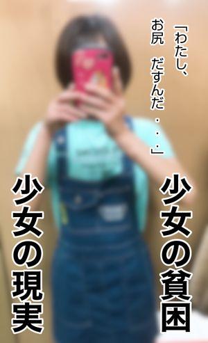 (衝撃的!!)少女の道草 Ver. れい Chapter2(素人、個人撮影)(編集中)【レビューでスペシャル特典あり】