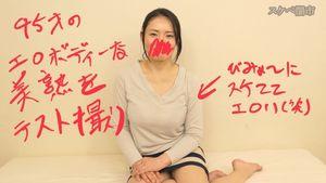 【初撮り】あのスケベな乳首の45歳をテスト撮影!熟れたFカップを揉みしだきハメる【サンプル有】