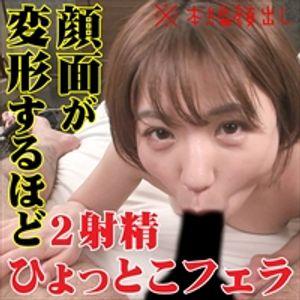 【人妻個撮】顔面が変形するほどのひょっとこフェラをする人妻リコへ2射精