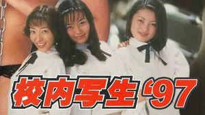 校内写生'97