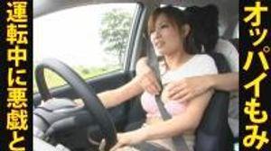 【流出映像】運転中に悪戯とオッパイもみもみ