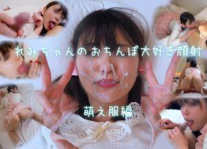 れみちゃんのおちんぽ大好き顔射11