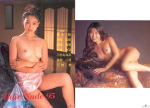 懐かしのUrabon【HAIR NUDE 95】女優動画 02