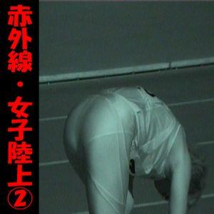 中まで見えちゃうっ!?女子陸上選手権赤外線②