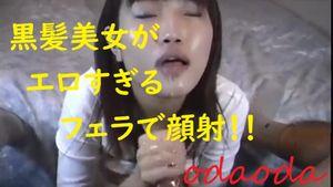 【無修正】黒髪美女がエロすぎるフェラで顔射(??>?<?)。??
