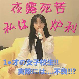 18才の女子校生!! 実際には..不良!!? 本物の中国売春婦盜撮PREMIUM- 09