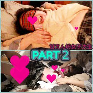 Tickle Japanese Girl【amaenbouJD Part2】★甘えん坊女子大生を丸一日かけて拘束くすぐり【PART2】制服 くすぐられフェチな女の子