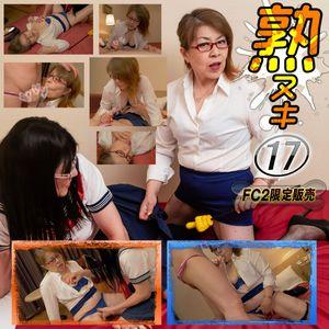 【FC2限定】熟ヌキ⑰~教師と生徒? 女装子を悶絶させる!!【無】zip付