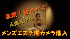 【闇カメラ投稿】大人気のメンズエステモデルさんの動画入手!
