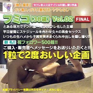 [個人撮影] ガチ素人・ガチ人妻NTR・ヤラセなし フミコ(38歳)Vol.02 FINAL とある地方でNTRした主婦を最後の中出し隠し撮り