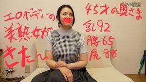 GW直前価格【セクハラ面接】スケベな乳首の45歳!エロボディーの美熟女を弄る【サンプル有】