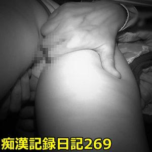 ●漢記録日記 269【指マン●漢】