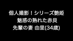個人撮影!シリーズ艶姫 魅惑の熟れた赤貝 先輩の妻 由里(34歳)