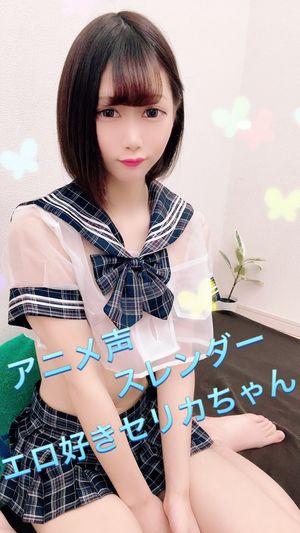 【初撮り】アニメ声スレンダー美女 セリカちゃんと生ハメ連続中出しSEX