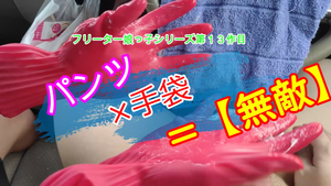 【激録!】パンツ×手袋=【無敵】数日履いたであろう汚パンツの有効活用!これは射精不可避ですわWW