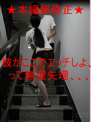 ★本編無修正★嫌と言ってる彼女を階段で犯す!びちゃびちゃじゃん!!