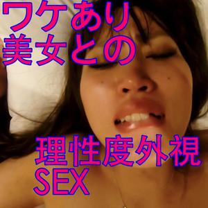 【サクヌキ動画】ワケありタトゥー美女との理性ぶっ飛びSEX