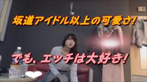 【坂道アイドルにいそうな】よだっち風な娘!若い!最高なエッチ娘の動画!2回戦!