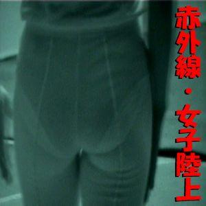 中まで見えちゃうっ!?女子陸上選手権赤外線①