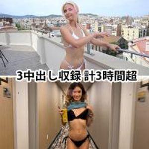 【無】3中出し収録!計3時間以上!ウクライナ人超美少女とアメリカ人超ビッチ!【個人撮影】