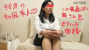 【セクハラ面接】45歳のお母さんはコロナの影響でやって来た【サンプル有】