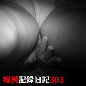 痴●記録日記303