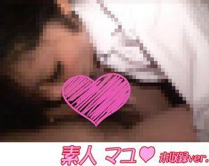 【限定】素人マユ未収録版