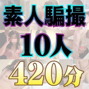 【期間限定】素人・デリヘル嬢の騙撮10人【420分】